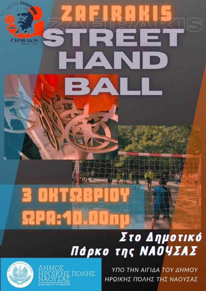 Τουρνουά «street handball» στο Πάρκο της Νάουσας υπο την αιγίδα του Δήμου