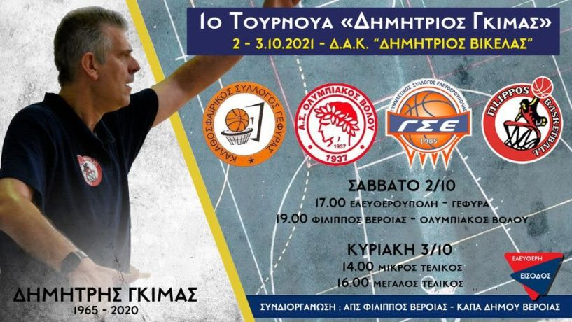 Το 1ο τουρνουά μπάσκετ στην μνήμη του Δ. Γκίμα το Σαββατοκύριακο στο ΔΑΚ Δ. Βικέλας
