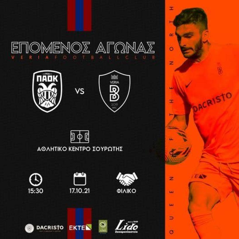 Φιλικό αγώνα με την  ομάδα  ΠΑΟΚ Β  δίνει την Κυριακή η Βέροια στην Σουρωτή.