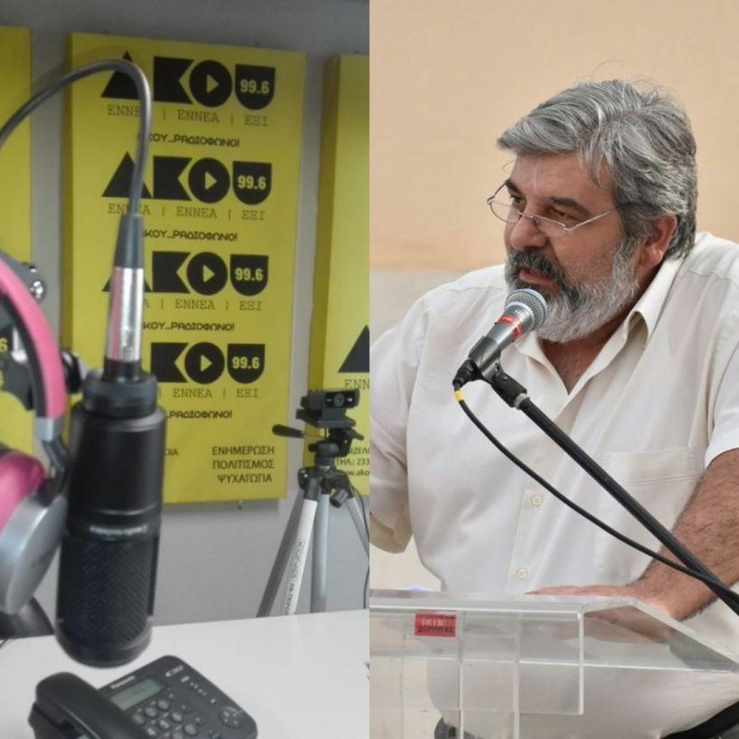 «Πρωινές Σημειώσεις» - Αλ. Μόσχος της ΕΛΜΕ για την σημερινή κινητοποίηση στη Βέροια, τοπικά νέα και επικαιρότητα