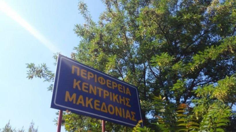 Περιφέρεια Κεντρικής Μακεδονίας: Τέσσερις νέες ψηφιακές υπηρεσίες για 12.000 πολίτες τέθηκαν σε λειτουργία στο πλαίσιο του ψηφιακού μετασχηματισμού