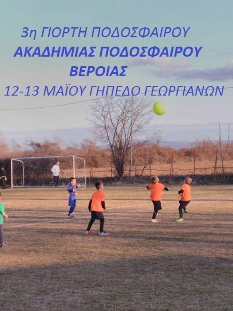 Έγινε θεσμός πλέον η Γιορτή ποδοσφαίρου της Ακαδημίας Βέροιας