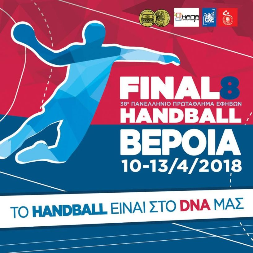 Ξεκινά την Τρίτη 10 Απριλίου στην Βέροια η τελική φάση του Πανελληνίου Πρωταθλήματος Εφήβων