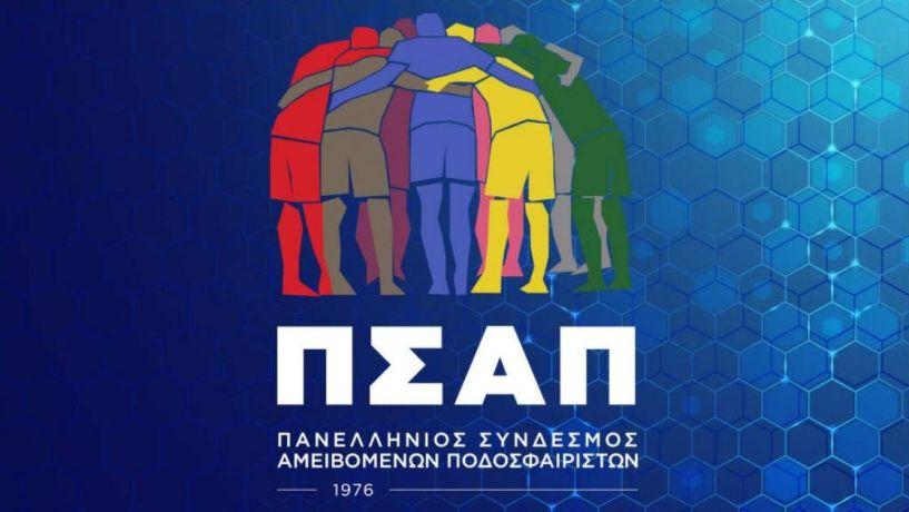 Σκληρή επιστολή του ΠΣΑΠ στην Κυβέρνηση για το ελληνικό ποδόσφαιρο