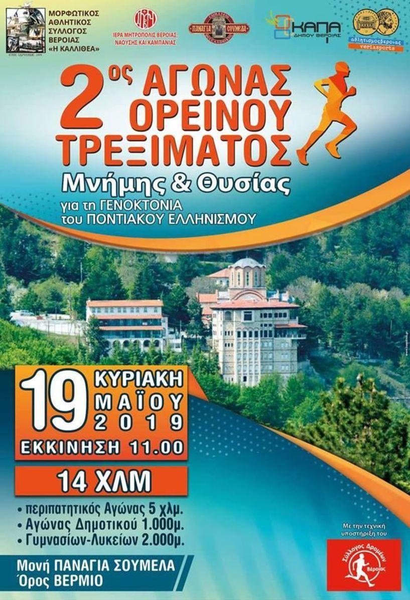 Στις 19 Μαΐου ο 2ος Αγώνας Ορεινού Τρεξίματος Μνήμης και Θυσίας στην Καστανιά