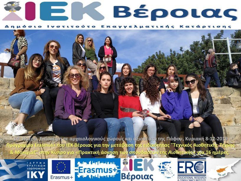 Ανακοίνωση Αποτελεσμάτων του Προγράμματος κινητικότητας Erasmus+ 2019-20  του ΔΙΕΚ Βέροιας «Πρακτική εξάσκηση σπουδαστών της Αισθητικής»