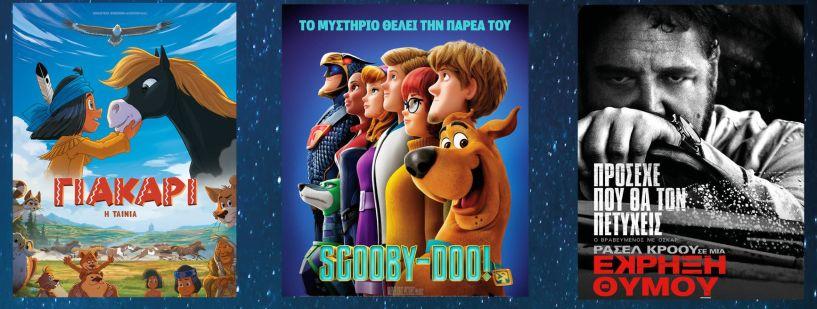Εκπληκτικές ταινίες animation για παιδία στον Κινηματογράφο ΣΤΑΡ Βέροιας (Από 5/10 - 21/10)