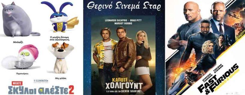 Νέες προβολές ταινιών στον κινηματογράφο ΣΤΑΡ! ¨