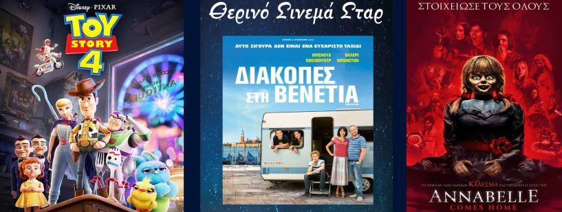 Νέο πρόγραμμα στο κινηματοΘέατρο ΣΤΑΡ - Από  4/7 - 10/7