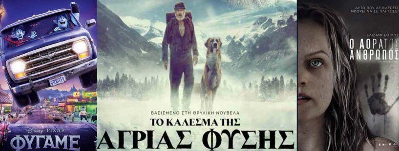 Νέες ταινίες στον κινηματογράφο ΣΤΑΡ Βέροιας - Δείτε τα τρέιλερ!