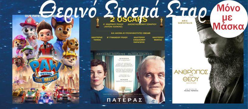 Το νέο πρόγραμμα του κινηματογράφου ΣΤΑΡ - Από 23/9 έως 29/9