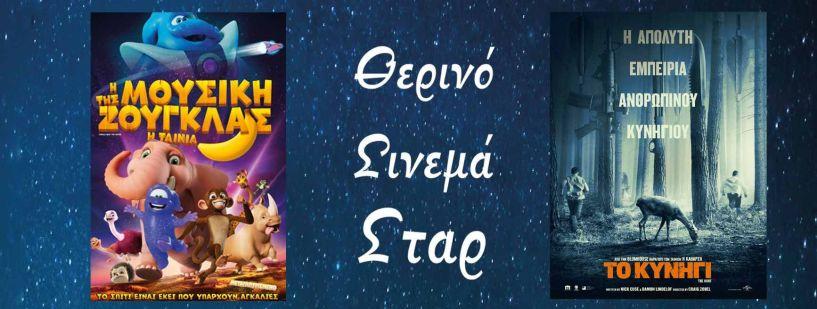Νέο πρόγραμμα στο θερινό σινεμά ΣΤΑΡ - Από 13-19/8