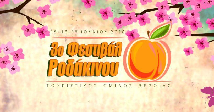 3o Διεθνές Συνέδριο για το Ροδάκινο στο πλαίσιο του Φεστιβάλ   του Τουριστικού Ομίλου Βέροιας