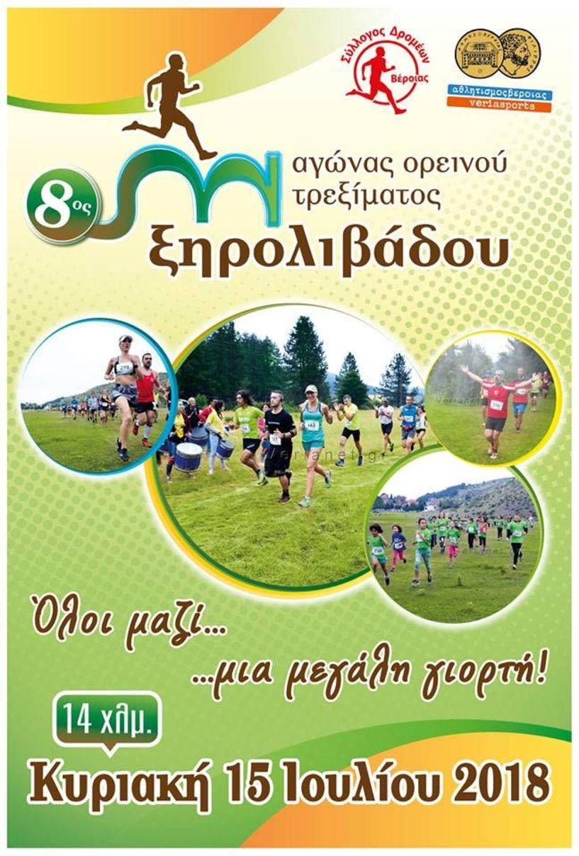 8ος αγώνας ορεινού τρεξίματος Ξηρολιβάδου 14χλμ . Κυριακή 15 Ιουλίου 2018