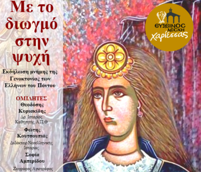 Εκδήλωση για την γενοκτονία των Ελλήνων του Πόντου από την Εύξεινο Λέσχη Χαρίεσσας
