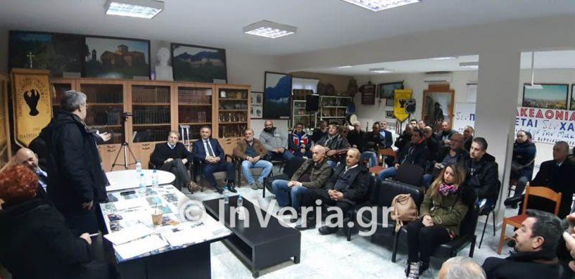 Την Τρίτη 22 Ιανουαρίου συλλαλητήριο στο κέντρο της Βέροιας για την Μακεδονία