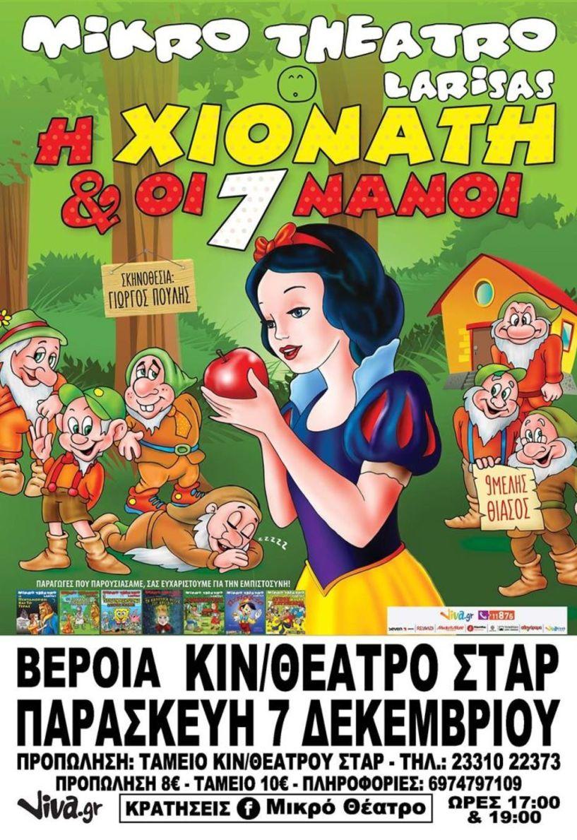Η Χιονάτη και οι 7 νάνοι στο Κινηματοθέατρο ΣΤΑΡ!