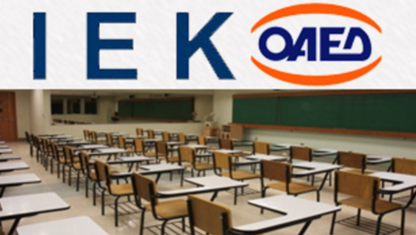 Παράταση εγγραφών στο ΙΕΚ Βέροιας του ΟΕΑΔ σε ειδικότητες που υπάρχουν κενές θέσεις