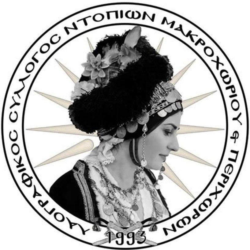 28 & 29 Αυγούστου το ετήσιο πανηγύρι του Συλλόγου Ντόπιων Μακροχωρίου