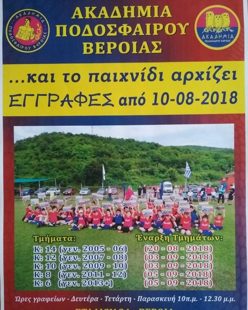 Έναρξη λειτουργίας τμημάτων Ακαδημίας Ποδοσφαίρου Βέροιας για τη χρονιά 2018-2019