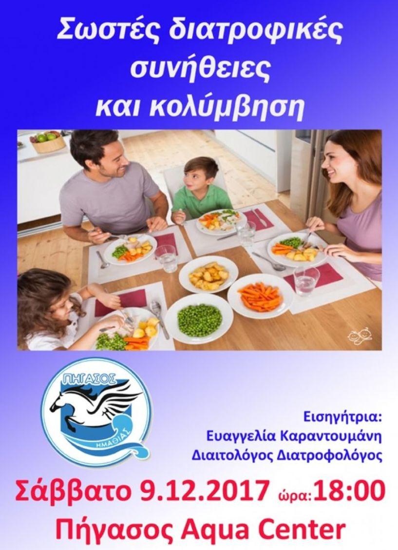Σωστές διατροφικές συνήθειες και κολύμβηση. Ημερίδα του Πήγασου με εισηγήτρια τη Διαιτολόγο Διατροφολόγο Ευαγγελία Καραντουμάνη