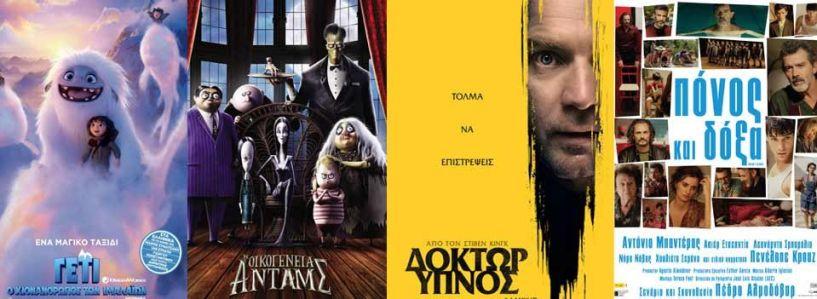Νέες ταινίες για μικρούς και μεγάλους στο κινηματοΘέατρο ΣΤΑΡ