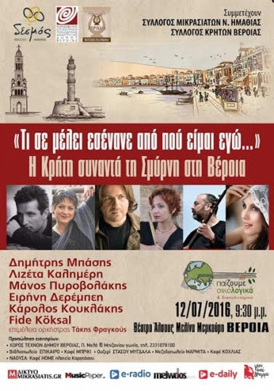 12 Ιουλίου. Η Κρήτη συναντά τη Σμύρνη στη Βέροια