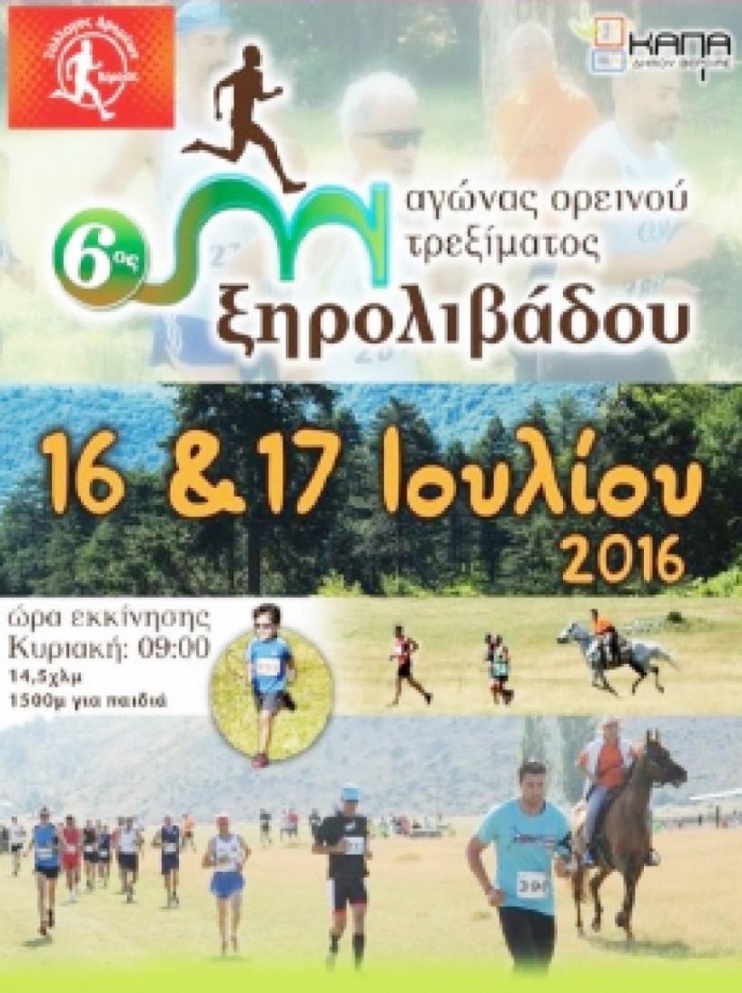 Προκηρύχθηκε ο 6ος αγώνας ορεινού τρεξίματος Ξηρολιβάδου για την Κυριακή 17 Ιουλίου
