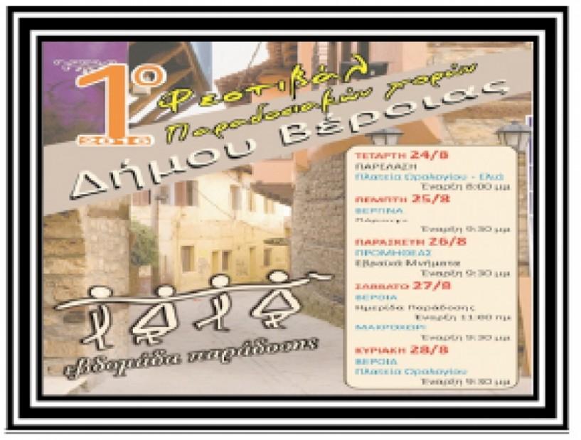 24-28 Αυγούστου  1ο φεστιβάλ   παραδοσιακών   χορών Δήμου Βέροιας   με τη συμμετοχή   τοπικών συλλόγων