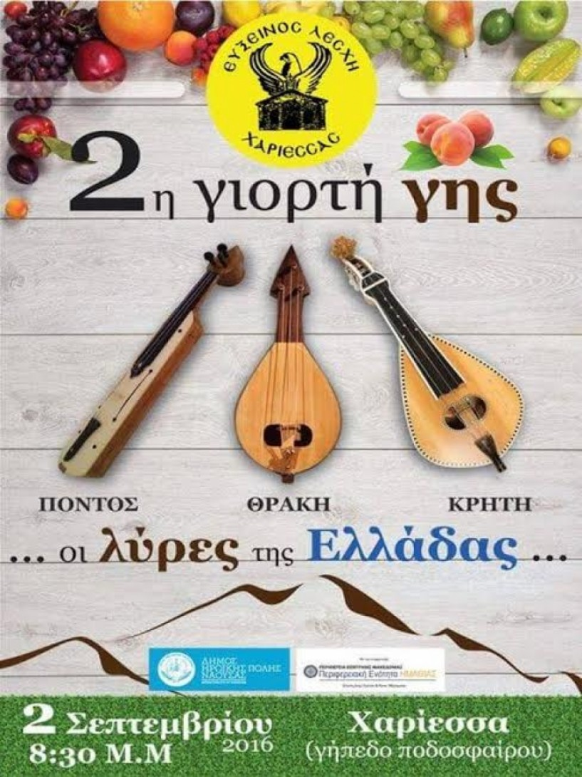 """Οι """"Λύρες της Ελλάδος"""" στη Χαρίεσσα"""