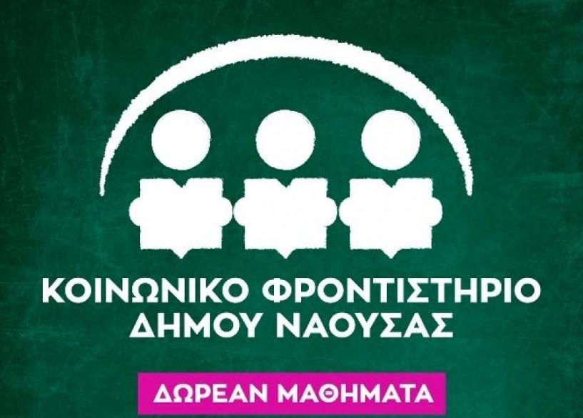 3η χρονιά για το κοινωνικό φροντιστήριο του δήμου Νάουσας