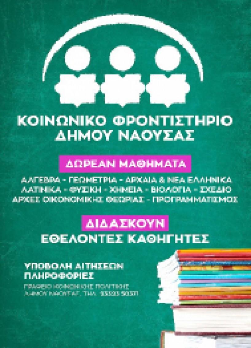 Ο Δήμος Νάουσας καλεί εκπαιδευτικούς εθελοντές   για το Κοινωνικό Φροντιστήριο