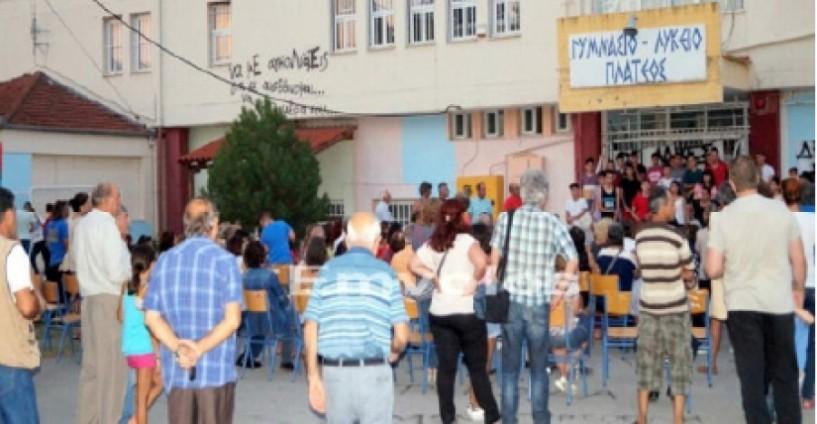 Προχθές Κυριακή - Με κατάληψη του Λυκείου Πλατέος μαθητές και γονείς εμπόδισαν  την μεταφορά του στην Κορυφή