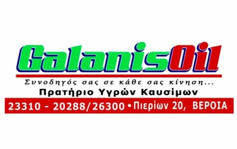Επίσημος χορηγός στην ομάδα μπάσκετ του Φιλίππου η GALANIS OIL