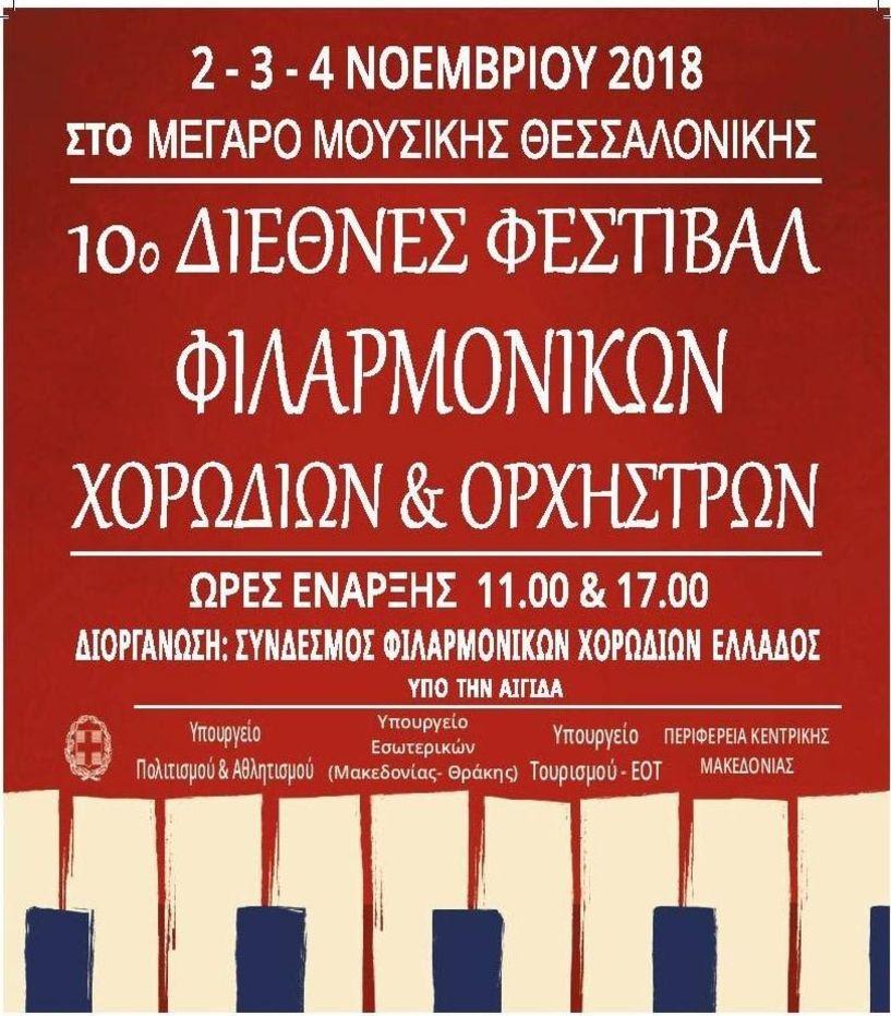 Ο Σύνδεσμος Φιλαρμονικών και φέτος ... στο Μέγαρο Θεσσαλονίκης!