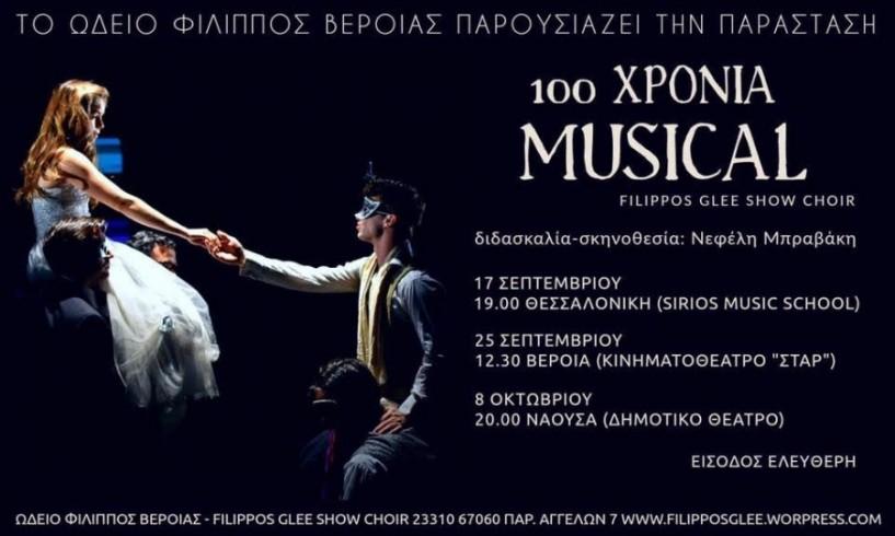 Η νέα παράσταση του Ωδείου Φίλιππος: 100 χρόνια musical