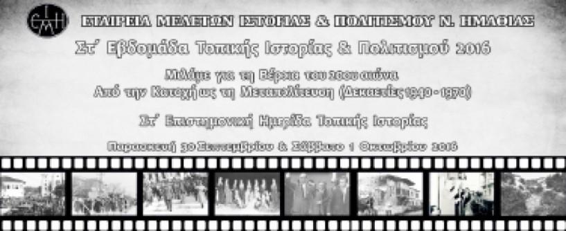 Στ΄ Επιστηµονική Ηµερίδα Τοπικής Ιστορίας (Δεκαετίες 1940 – 1970) Από την Κατοχή έως τη Μεταπολίτευση Πρόγραµµα Ηµερίδας στο Χώρο Τεχνών Δ. Βέροιας - 2ος όροφος