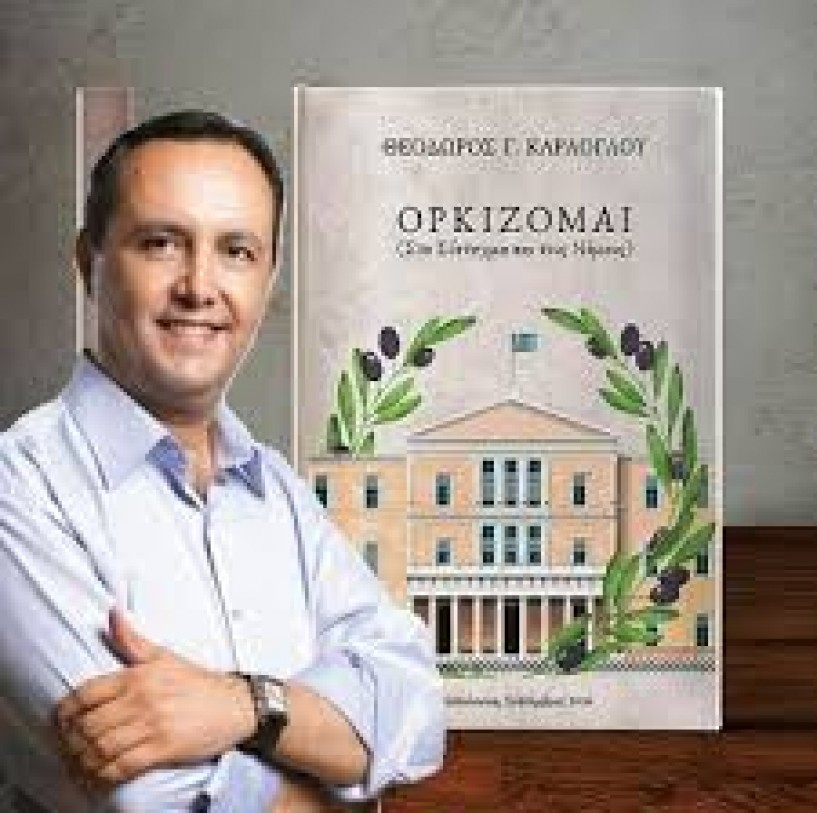 """Πρώτη παρουσίαση του βιβλίου του Θ. Καράογλου  με τίτλο """"Ορκίζομαι"""""""