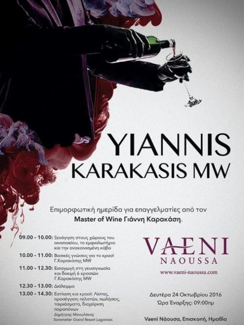 Επιμορφωτική ημερίδα του Vaeni με τον Γιάννη Καρακάση