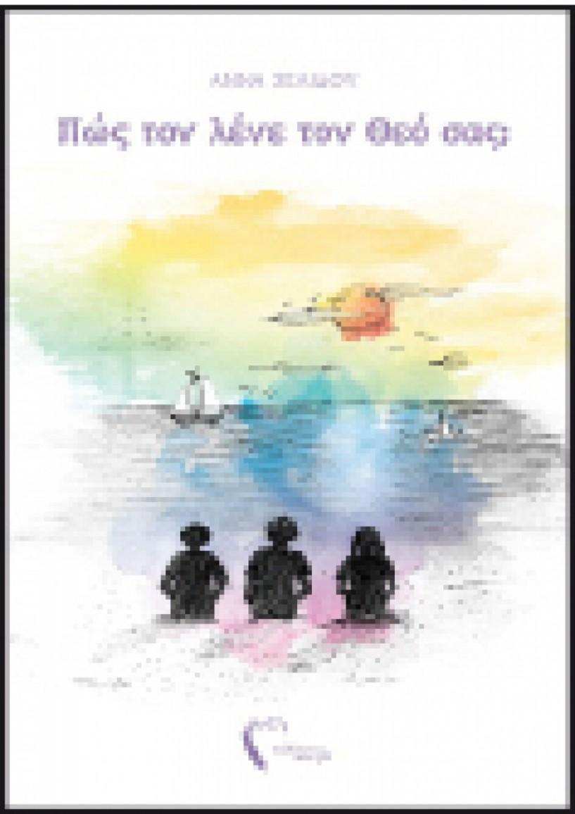 Την Δευτέρα 24 Οκτωβρίου - Το βιβλίο της Άννας Σελίδου «Πώς τον λένε τον Θεό σας» παρουσιάζεται στη Βέροια