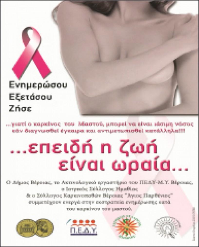 Όλο τον Οκτώβριο στη Βέροια εκστρατεία ενημέρωσης και πρόληψης για τον καρκίνο του μαστού
