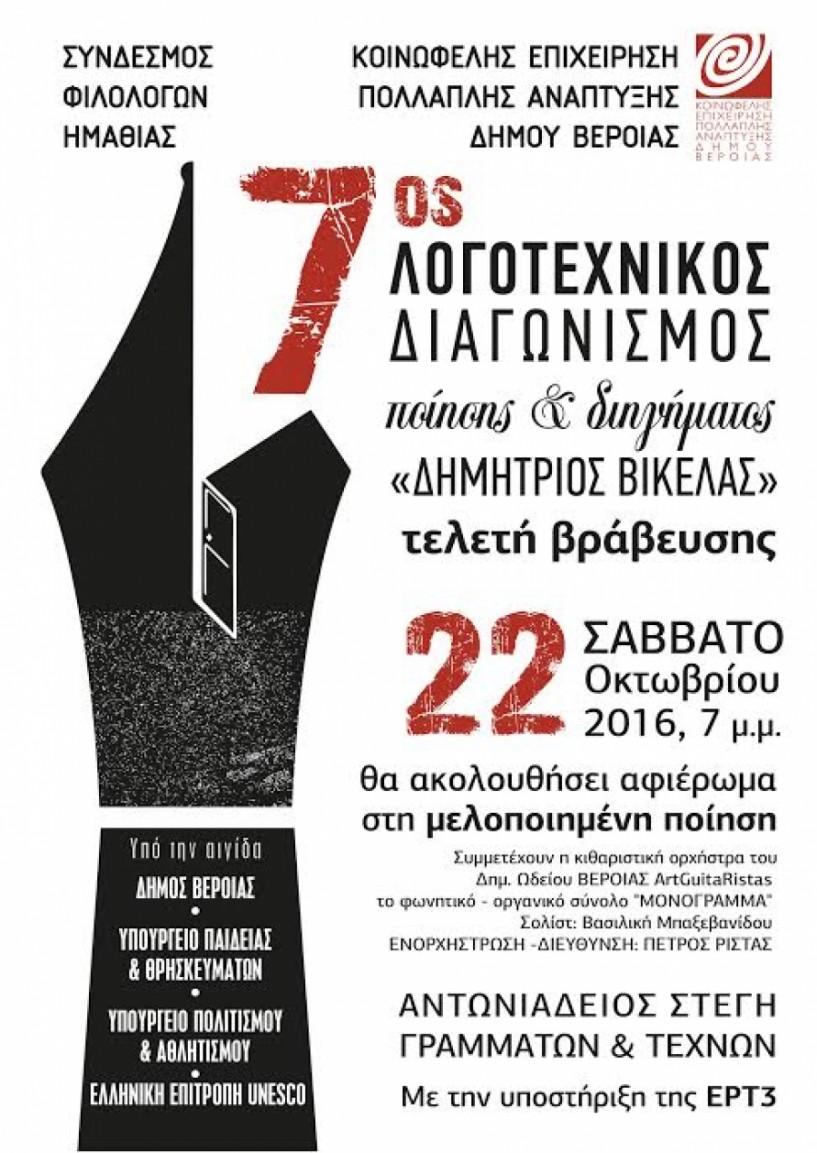 Λήξη του 7ου λογοτεχνικού διαγωνισμού «Δημήτριος Βικέλας» το Σάββατο στη Στέγη