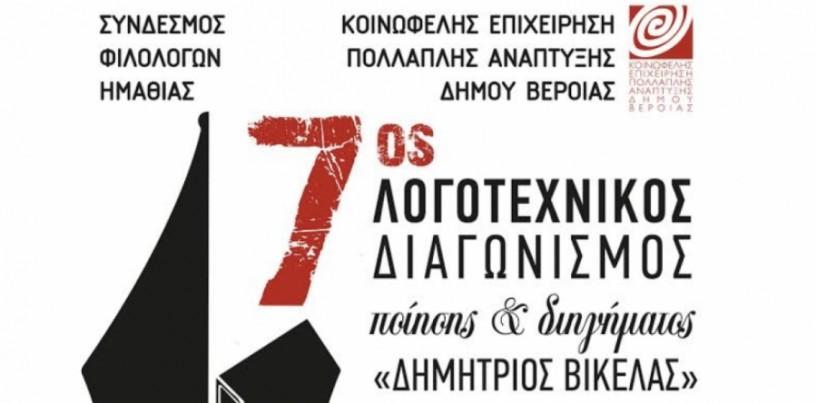 Αποτελέσματα 7ου Πανελλήνιου Λογοτεχνικού διαγωνισμού «Δημήτριος Βικέλας»