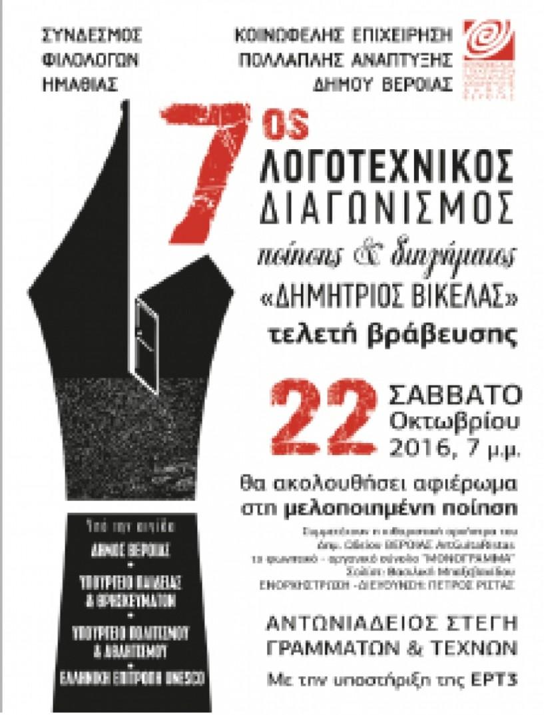 Τα βραβεία του 7ου   Λογοτεχνικού Διαγωνισμού «Δημ. Βικέλας» θα δοθούν  σήμερα στη «Στέγη»