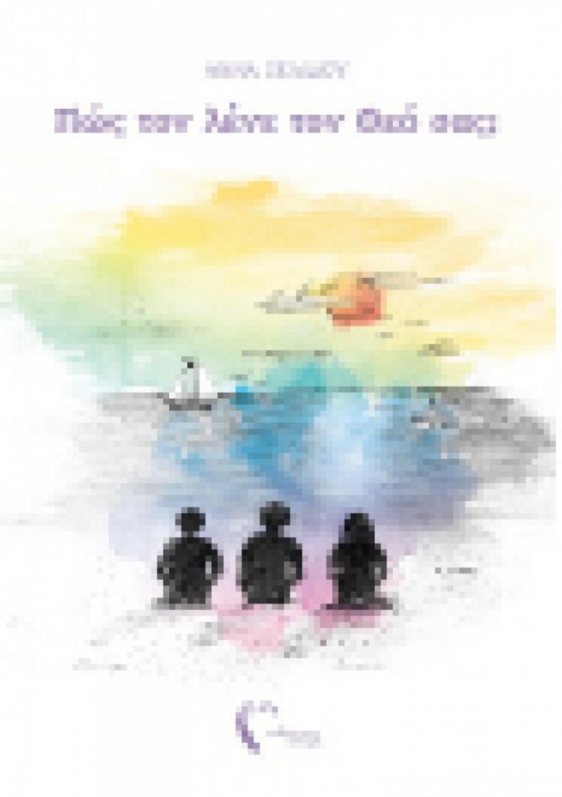 Την Δευτέρα 24 Οκτωβρίου Το βιβλίο της Άννας Σελίδου «Πώς τον λένε τον Θεό σας» παρουσιάζεται στη Βέροια