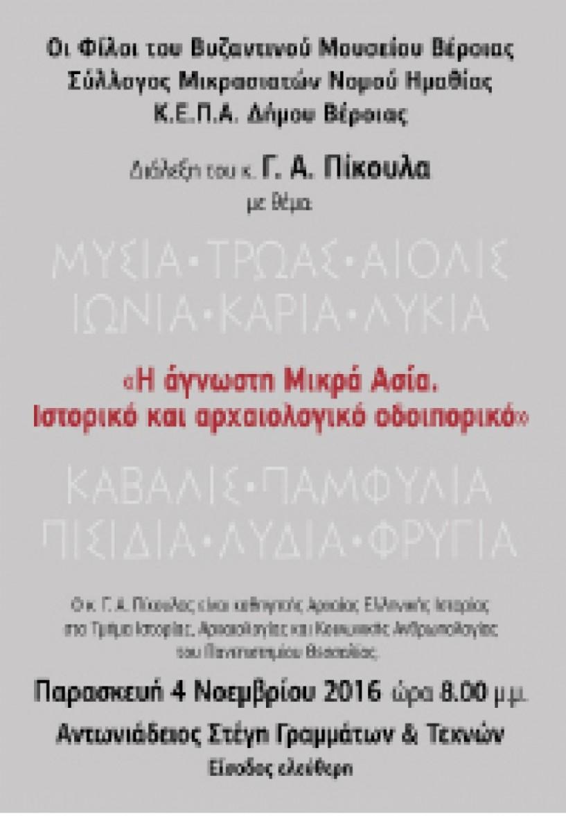 Την Παρασκευή 4 Νοεμβρίου στη «Στέγη»  Διάλεξη του καθηγητή Γιάννη Πίκουλα για την «άγνωστη Μικρά Ασία»