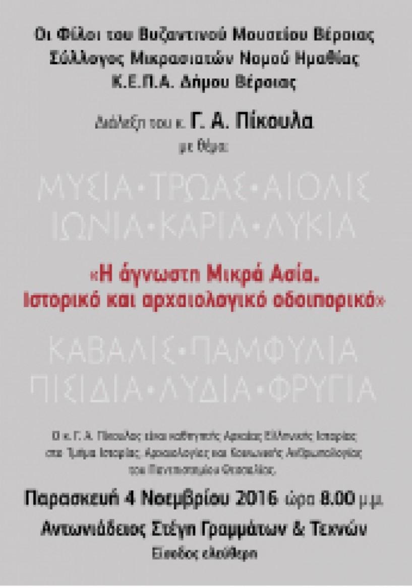 Σήμερα Παρασκευή 4 Νοεμβρίου στη «Στέγη»  - Διάλεξη του καθηγητή Γιάννη Πίκουλα για την «άγνωστη Μικρά Ασία»