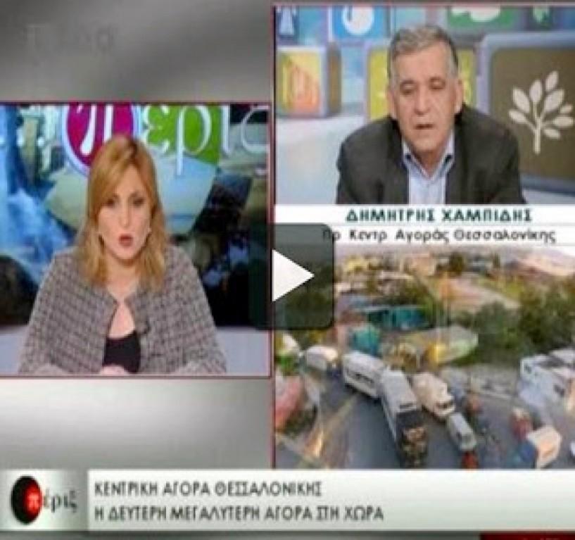 Αναπτυξιακοί στόχοι και κοινωνική πολιτική από την Κεντρική Αγορά Θεσσαλονίκης