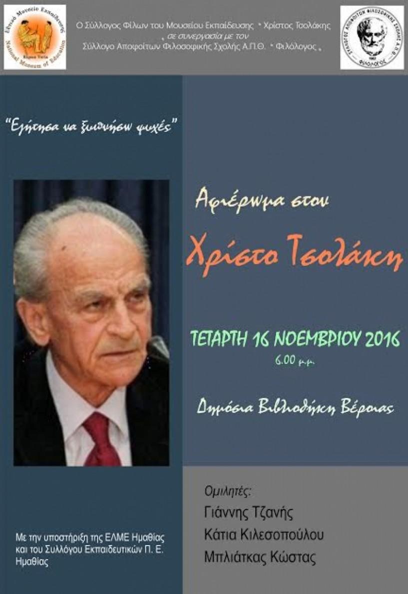 Εκδήλωση αφιέρωμα στον καθηγητή Χρίστο Τσολάκη την Τετάρτη