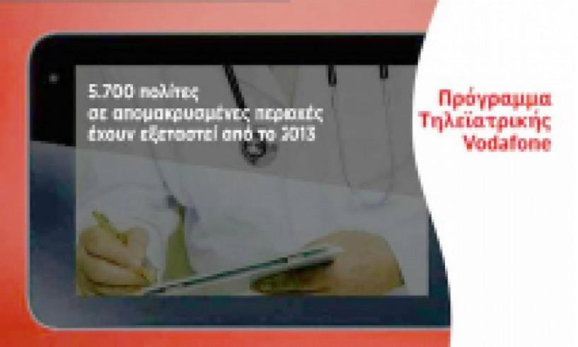 Στο Δήμο Αλεξάνδρειας:  Δωρεάν Ιατρικές  Εξετάσεις σε Δημότες  με το Πρόγραμμα  Τηλεϊατρικής  της Vodafone